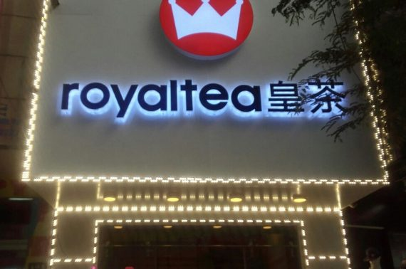 Thi công mặt dựng alu chữ nổi mica led Royal Tea D2 Bình Thạnh